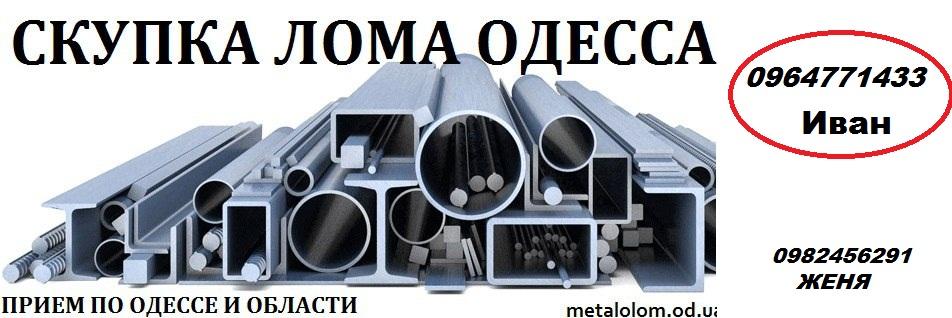 Сдать металлолом. Прием металлолома в Одессе и области