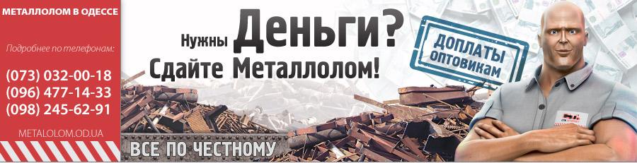 Сколько стоит сдать металлом в Одессе